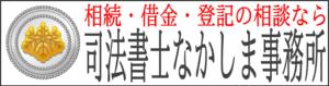 司法書士なかしま事務所│名古屋市千種区